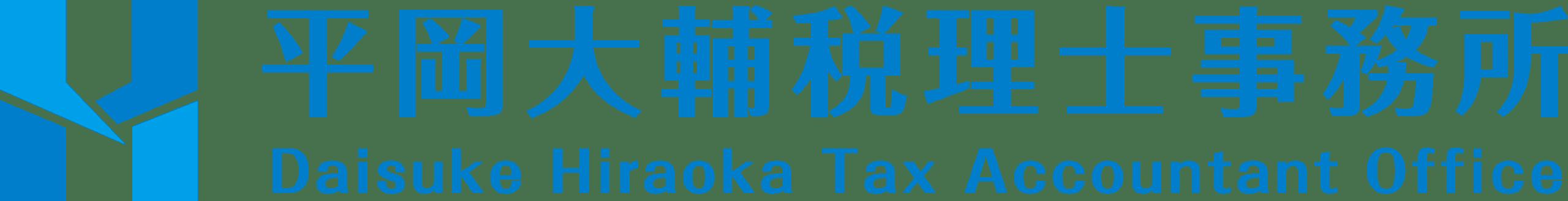 平岡大輔税理士事務所